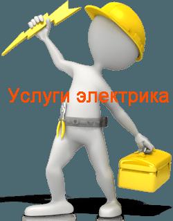 Сайт электриков Владивосток. vladivostok.v-el.ru электрика официальный сайт Владивостока